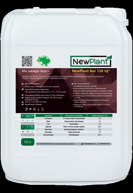 NewPlant Bor-150 IQ