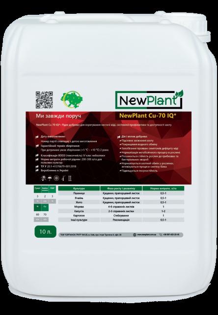 NewPlant Cu-70 IQ