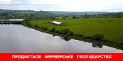 Продається фермерське господарство Ивано-Франковск