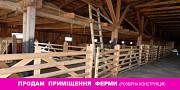 Продам приміщення ферми (розбірна конструкція) Ивано-Франковск