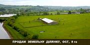 Продам земельну ділянку, осг, 8 га Ивано-Франковск