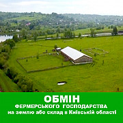 Обміняю фермерське господарство на землю або склад в Київській області Ивано-Франковск