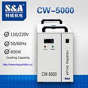 Чиллер CW5000 Запорожье