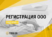 Регистрация ООО / ТОВ в Украине быстро - всего за 2 дня Киев