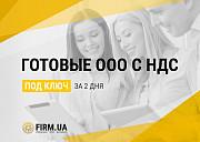 Готовые компании ООО / ТОВ с НДС в Украине быстро - всего за 2 дня Киев