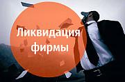 Ликвидация компании ООО / ТОВ в Киеве до 5 дней Киев