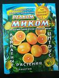 Миком для комнатных (цитрус) 6*1, 5 мл Херсон