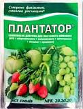 Плантатор рост плодов (20-20-20) 25 г Херсон