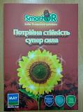 Семена подсолнечника Сирена МС. Киев