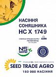 Насіння соняшнику НС Х 1749 СУМО Киев