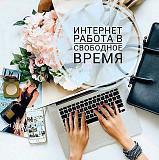 Работа онлайн Днепр