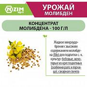 Мікродобриво Урожай Молібден рідке Киев