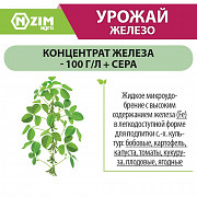Мікродобриво Урожай Залізо Киев