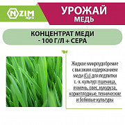 Мікродобриво Урожай Мідь Киев