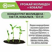 Мікродобриво Урожай Молибден+ Кобальт рідке Киев
