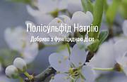 Полісульфід Натрію Киев
