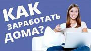 Работа онлайн Киев