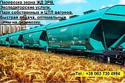 Залізничні перевезення вантажів Кривой Рог