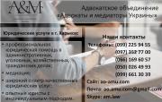 Юридические услуги, юрист, адвокат Харьков Харьков