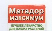 Матадор максимум 30г пакет Херсон