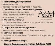 Юрист по семейным и наследственным спорам Харьков Харьков
