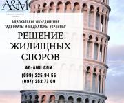 Результативное решение жилищных споров Харьков Харьков
