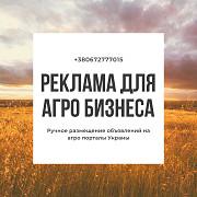 Реклама для агро бизнеса Днепр