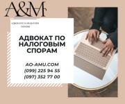 Адвокат по налогам, решение споров с налоговыми органами Харьков Харьков