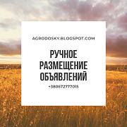Реклама для агро бизнеса Одесса