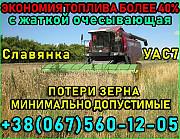 Збирання зернових, гороху, ріпаку Николаев