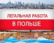 Работа в Польше Сумы