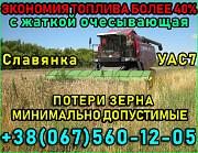 ПОЛІССЯ 1218 з жаткою очісуюча Слов'янка УАС Харьков