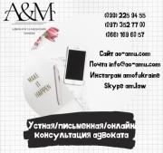 Устная, письменная, онлайн консультация адвоката Харьков