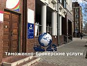 Услуги Таможенный (митний) брокер Херсон Херсонска Херсон
