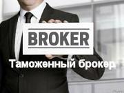 Таможенный брокер Брок Глобал Логистик broker Херсон