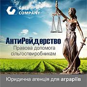 АнтиРейдерство - Правова допомога сільгоспвиробникам Киев