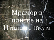 Мрамор экономичный. Слябы и плитка мраморные хорошего качества. Множество расцветок Киев