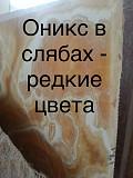 Природные мрамор и оникс из Италии на складе Киев