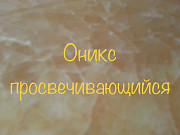 Архивыгодный мрамор в складе. Слябы и плитка. Слябы Оникса. Реализуем по наиболее низким ценам Киев