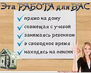 Подработка со стабильным доходом Николаев