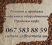 Ремонт кофемашин Киев