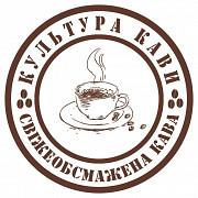 Зернова свіжообжарена кава Киев