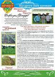 Сорт Біла альтанка (просо посівне) 1 репродукція, мішок 40кг Полтава
