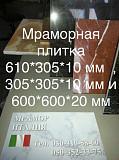 Мрамор практичный в складе слябы и плитка. Оникс в плитах 340 квадратных метров. Цены самые невысок Киев