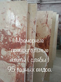Мрамор делающий богатым. Слэбы и плитка на складе. Необыкновенные расцветки Киев