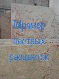 Мраморные и ониксовые слябы. Мраморная плитка.Все в складе Наиболее низкая цена Киев