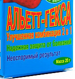 Альетт-Гекса 2 в 1 20г Херсон