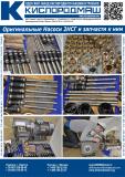 Насосы сжиженных газов 2НСГ, 12НСГ, 21НСГ, 22НСГ Одесса