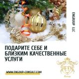Лучший подарок 2021 – профессиональные услуги! Харьков