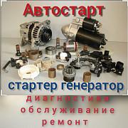 Ремонт стартера генератора автономки Белгород-Днестровский